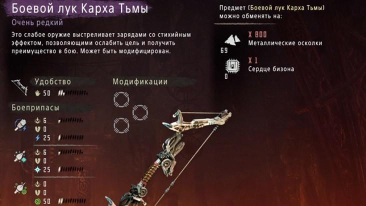 Боевой лук Карха Тьмы
