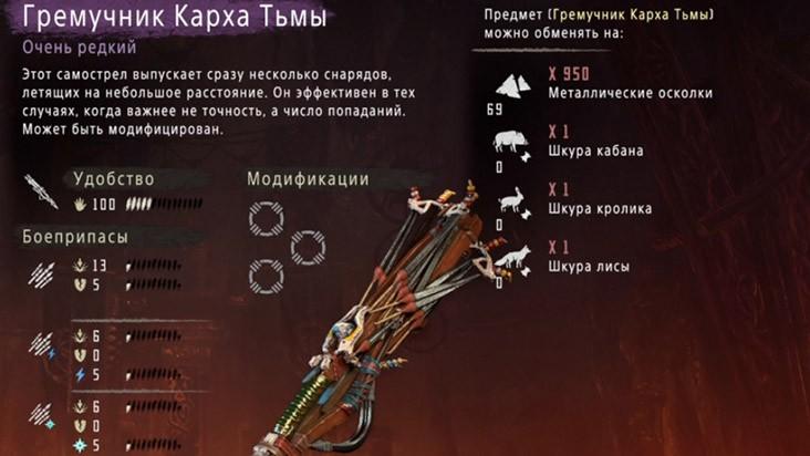Гремучник Карха Тьмы