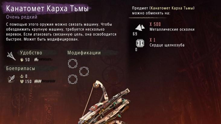 Канатомет Карха Тьмы
