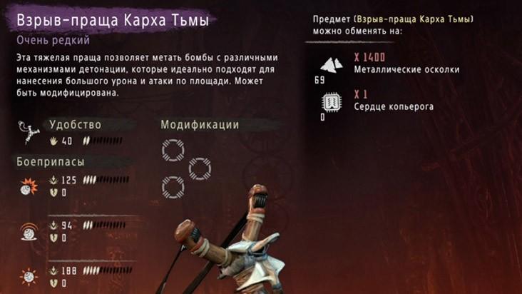 Взрыв-праща Карха Тьмы
