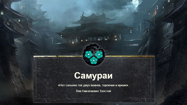 Гайд For Honor — как играть за Самураев