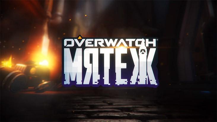 Overwatch — старт апрельского ивента