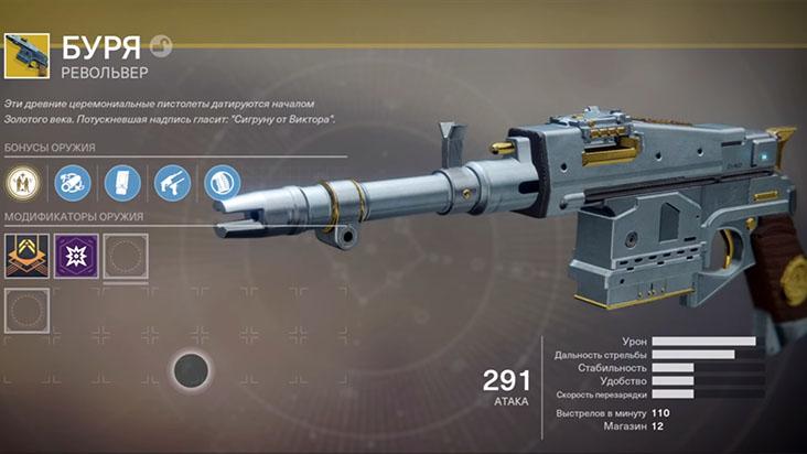 Гайд Destiny 2 — как получить револьвер «Буря»