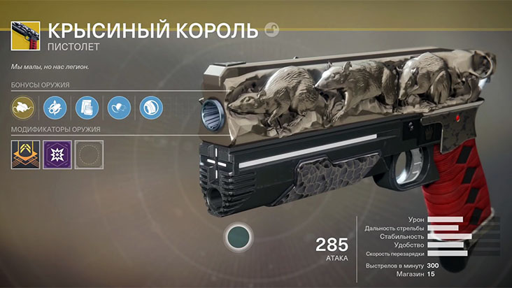 Гайд Destiny 2 — как получить пистолет «Крысиный король»