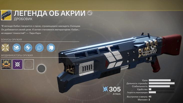 Destiny 2 — обзор экзотического оружия «Легенда об Акрии»