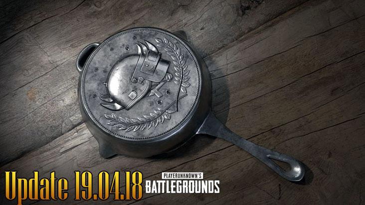 Playerunknown's Battlegrounds — обновление 19.04.18
