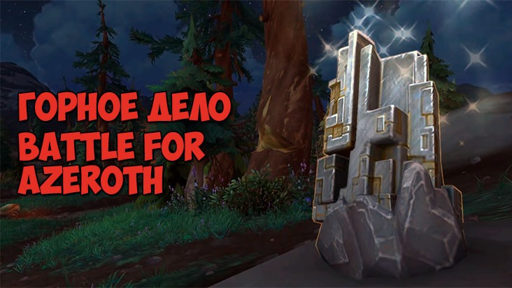 Гайд WoW: Battle for Azeroth — Горное дело