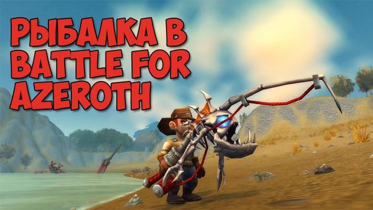 Гайд WoW: Battle for Azeroth — Рыбная ловля