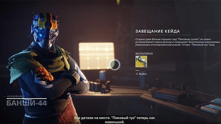 Гайд Destiny 2: Forsaken — как получить револьвер «Пиковый Туз»