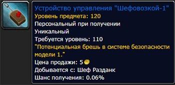 Устройство управления Шефовозкой-1