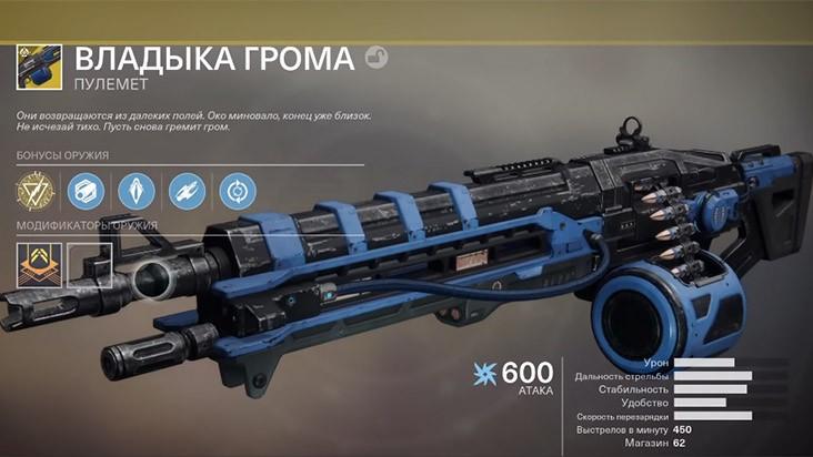 Гайд Destiny 2 — как получить пулемет «Владыка Грома»