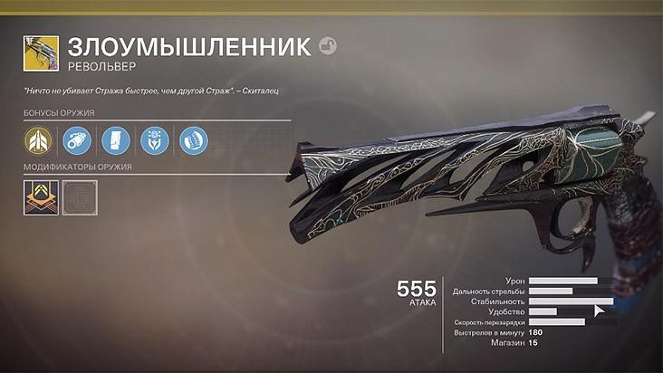 Гайд Destiny 2 — как получить револьвер «Злоумышленник»