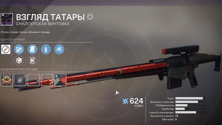 Гайд Destiny 2 — как получить «Взгляд Татары»
