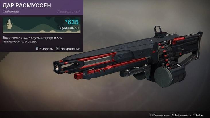 Гайд Destiny 2 — как получить эмблему «Дар Расмуссен»