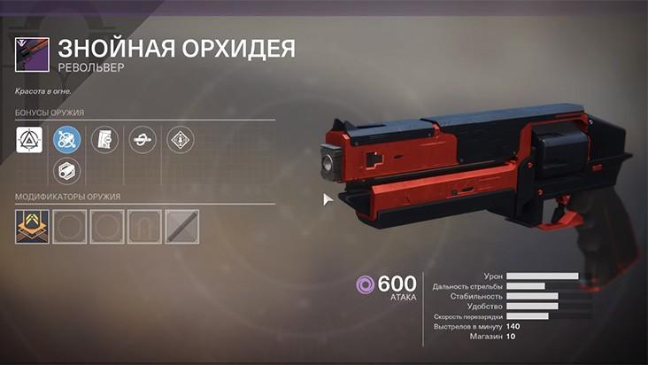 Гайд Destiny 2 — как получить револьвер «Знойная Орхидея»