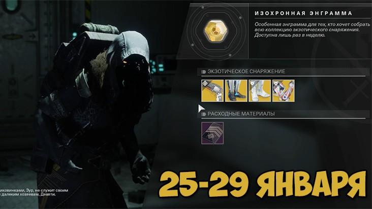 Destiny 2 — где торговец Зур с 25 по 29 января