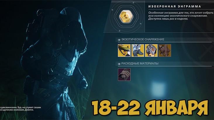 Destiny 2 — где торговец Зур с 18 по 22 января