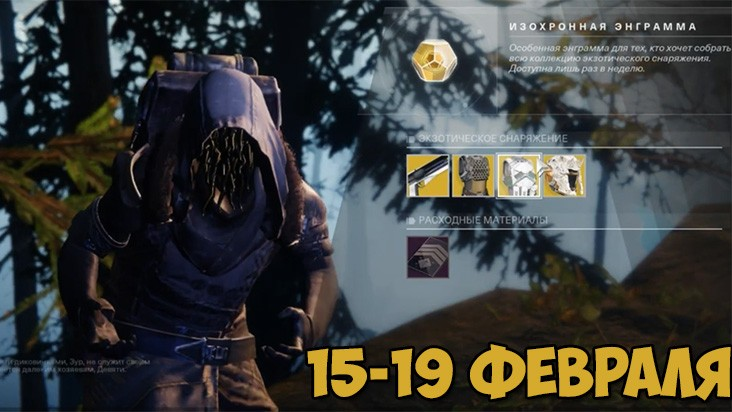 Destiny 2 — где торговец Зур с 15 по 19 февраля