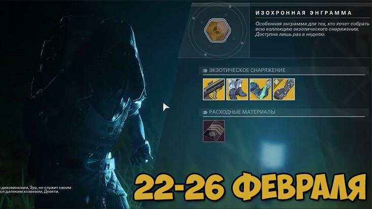 Destiny 2 — где торговец Зур с 22 по 26 февраля