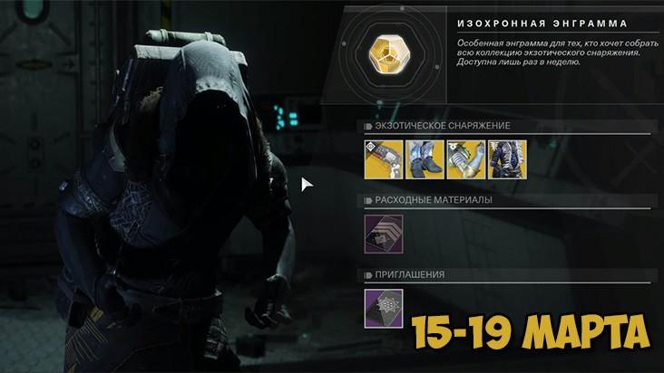 Destiny 2 — где торговец Зур с 15 по 19 марта