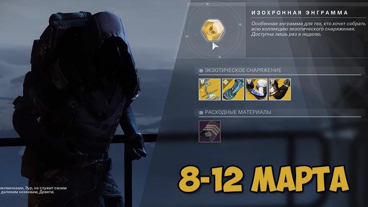 Destiny 2 — где торговец Зур с 8 по 12 марта