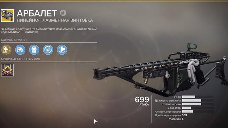 Гайд Destiny 2 – как получить Арбалет, краткий обзор оружия
