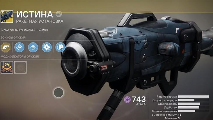 Гайд Destiny 2 — как получить ракетницу «Истина»