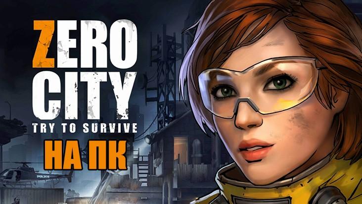 Скачать Zero City на ПК