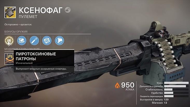 Гайд Destiny 2 — как получить пулемет «Ксенофаг»