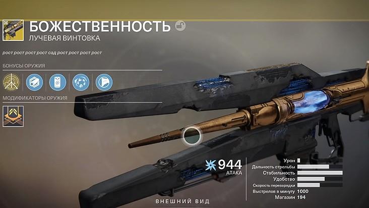 Гайд Destiny 2 — как получить винтовку «Божественность»