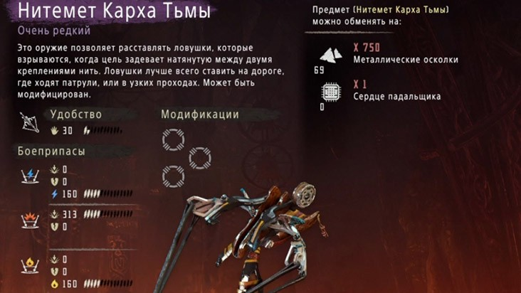Нитемет Карха Тьмы