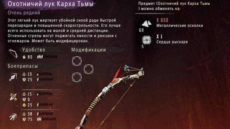 Охотничий лук Карха Тьмы