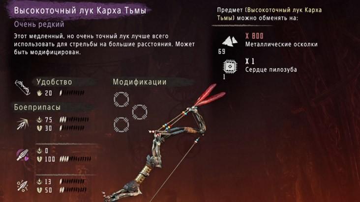 Высокоточный лук Карха Тьмы