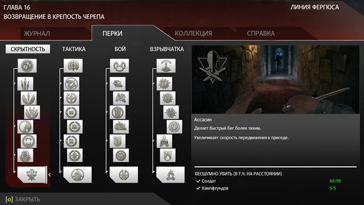 Wolfenstein The New Order perks