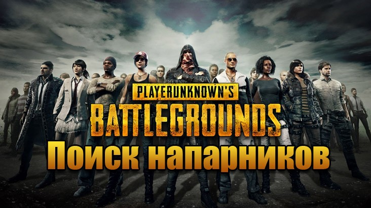 Playerunknown's Battlegrounds поиск напарников