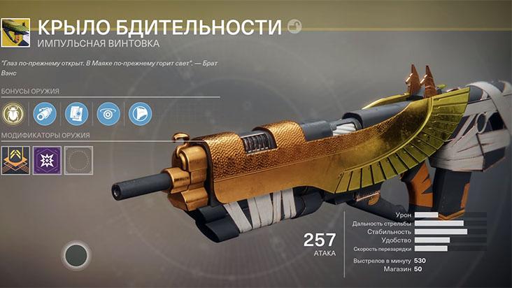 """Destiny 2 – обзор экзотического оружия """"Крыло бдительности"""""""