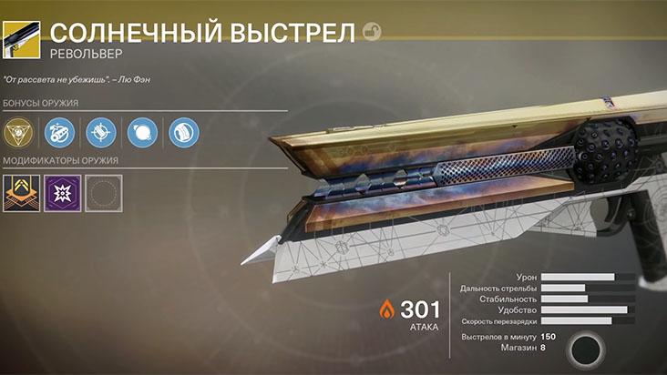 """Destiny 2 — обзор экзотического оружия """"Солнечный выстрел"""""""