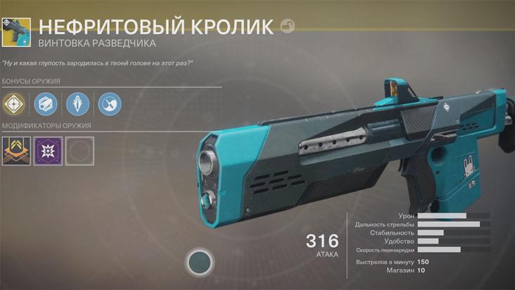 """Destiny 2 — обзор экзотического оружия """"Нефритовый кролик"""""""