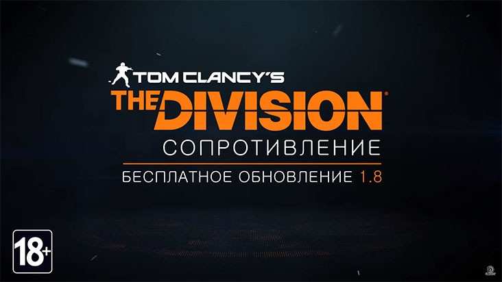 Tom Clancy's The Division – обновление 1.8
