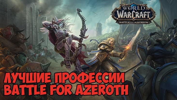 Гайд WoW Battle for Azeroth - лучшие профессии для заработка голды и прокачки