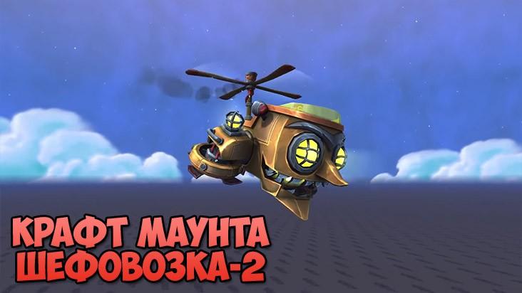 Гайд WoW: Battle for Azeroth – как скрафтить Шефовозка-2