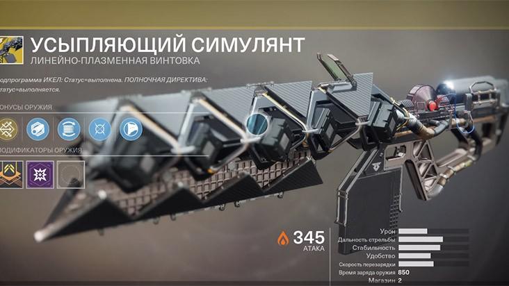 Гайд Destiny 2 - как получить Усыпляющий симулянт