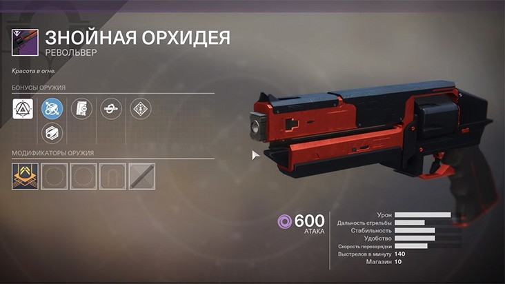 """Гайд Destiny 2 – как получить револьвер """"Знойная Орхидея"""""""