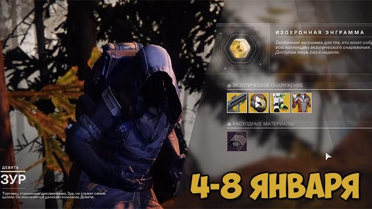 Destiny 2 – где торговец Зур с 4 по 8 января