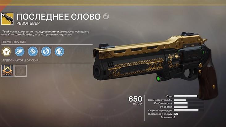 Гайд Destiny 2 — как получить револьвер «Последнее слово»
