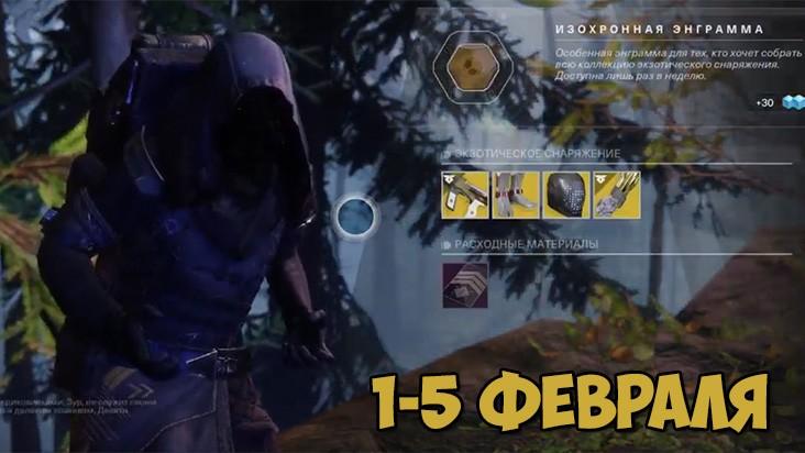 Destiny 2 – где торговец Зур с 1 по 5 февраля