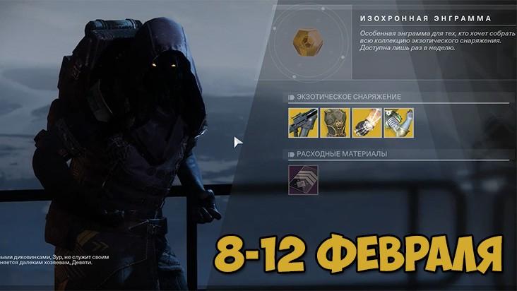 Destiny 2 – где торговец Зур с 8 по 12 февраля