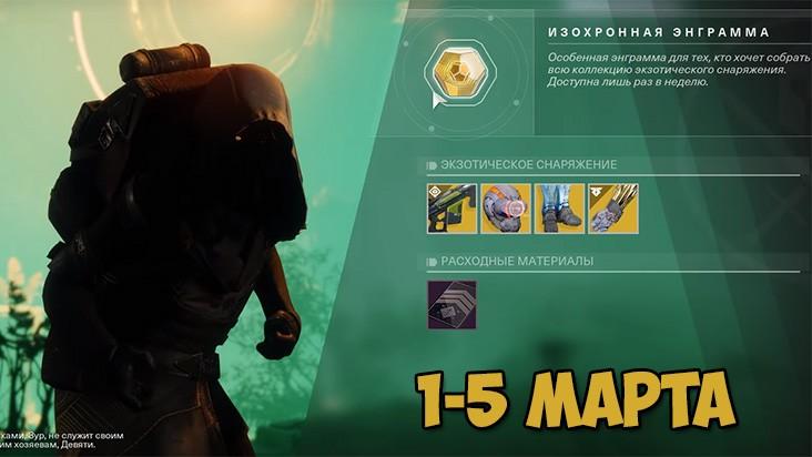 Destiny 2 — где торговец Зур с 1 по 5 марта