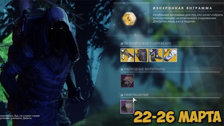 Destiny 2 — где торговец Зур с 22 по 26 марта
