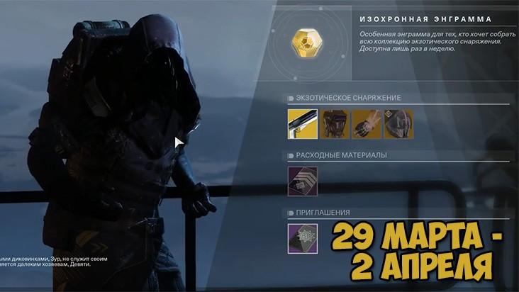Destiny 2 — где торговец Зур с 29 марта по 2 апреля